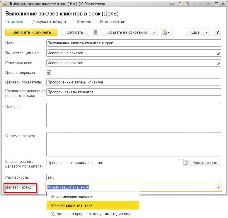 Анализ клиентов в 1с комплексная автоматизация обслуживание 1с в челябинске