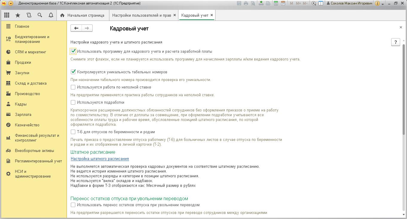 1с комплексная автоматизация планирование настройка скачать файлы обновления на 1с